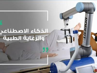 الذكاء الاصطناعي في مجال الرعاية الصحية