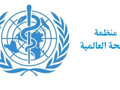 المهددات العشر الأولى للصحة العالمية