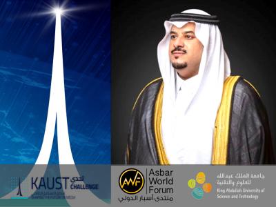 تنفذه جامعة الملك عبدالله للعلوم والتكنولوجيا ومنتدى أسبار الدولي