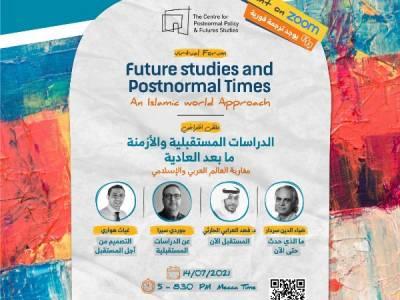منتدى أسبار الدولي يستعرض أهمية الدراسات المستقبلية والأزمنة ما بعد العاديةفي صنع القرار واستشراف المستقبل