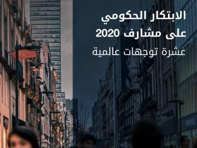 تقرير: عشرة توجهات للابتكار الحكومي في 2020