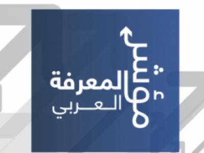قراءة في تقرير مؤشر المعرفة العربي